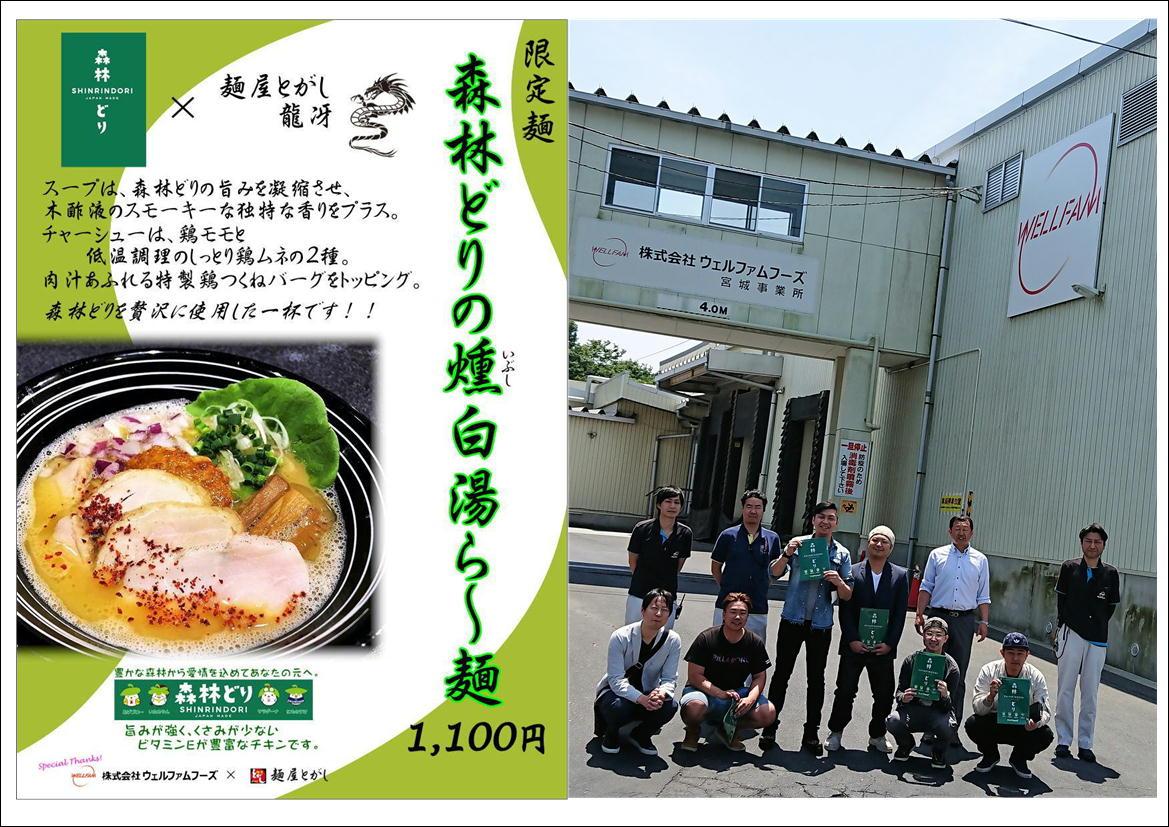 養鶏場工場見学