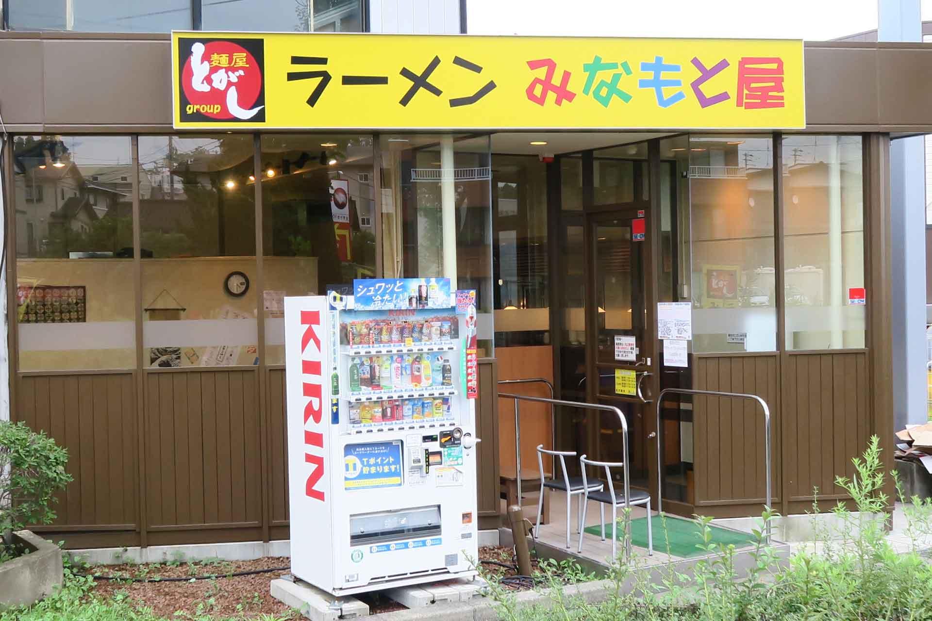 みなもと屋店舗n
