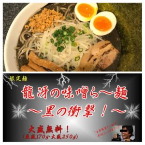 龍冴 冬季限定麺!