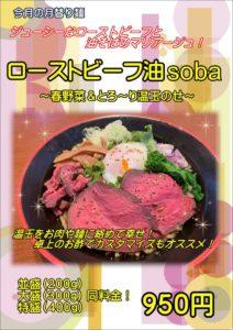 かいじ東仙台店 月替り麺