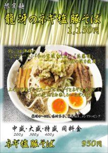 龍冴 限定麺!