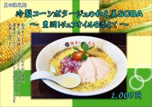 麺屋とがし本店 限定麺!
