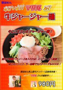 かいじ泉店 牛ジャージャー麺!!