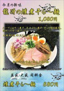 龍冴 燻煮干ら~麺
