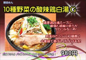 かいじ東仙台 10種野菜!!