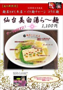 麺屋とがし本店 美白湯!!