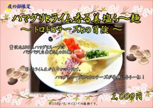 本店 ハマグリ&チーズ!!