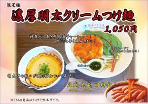 麺屋とがし本店 明太クリーム!!