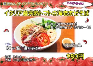 かいじ東仙台 完熟トマト‼️