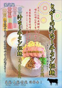 麺屋とがし本店、牛タン担麺