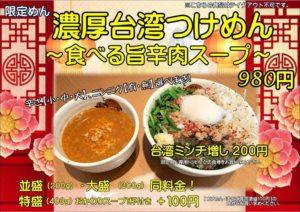 かいじ泉 台湾旨辛肉スープ