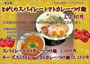 麺屋とがし本店 スパイシートマト!!
