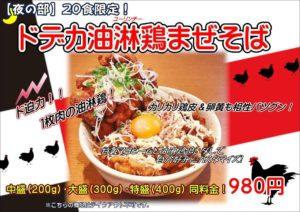 かいじ泉 ドデカ油淋鶏!!