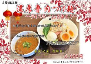 麺屋とがし本店 魯肉麺!!