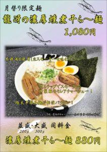 龍冴 濃厚燻煮干ら~麺!