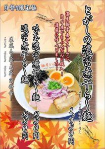 麺屋とがし本店 濃密煮干!!